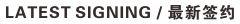 欧宝体育官网下载广告公司签约客户